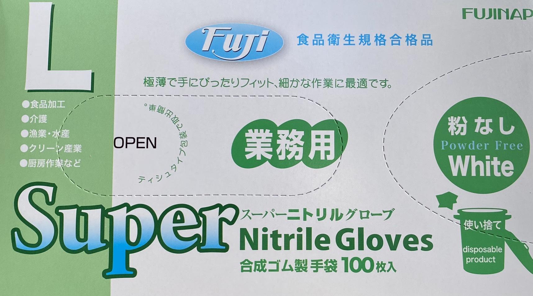 フジスーパーニトリルグローブ粉なしLホワイト100枚入×5箱【使い捨て手袋】