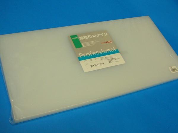 プラスチック製まな板720×330×20mm 55%OFF!