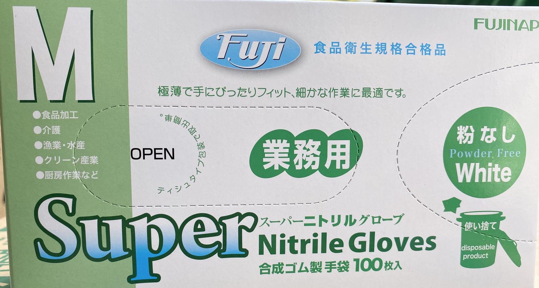フジスーパーニトリルグローブ粉なしMホワイト100枚入×3箱【使い捨て手袋】