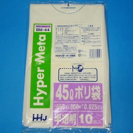 ポリ袋 45L 半透明 ハイパーメタBM-44 10枚入