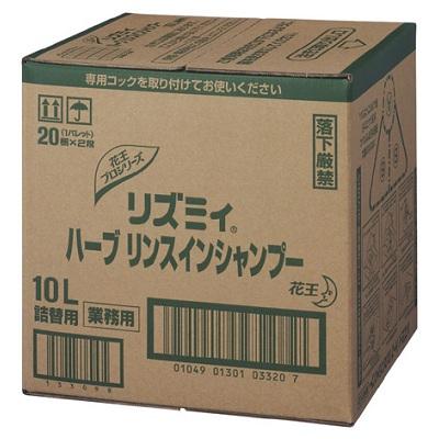 【業務用】花王 リズミィ ハーブリンスインシャンプー 10L