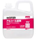 アルペットNV 5L×3本 除菌用アルコール 消毒