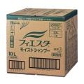 【業務用】花王 フィエスタ モイストシャンプー 10L