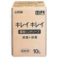 キレイキレイ 薬用ハンドソープ 10L