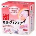 めぐりズム 蒸気でホットアイマスク 無香料(14枚×12箱入り)