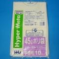 ポリ袋 45L 半透明 ハイパーメタBM-44 1ケース(10枚入×70冊 )