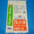 ポリ袋 70L 半透明 ハイパーメタBM-74 1ケース(10枚入×50冊 )