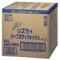 【業務用】花王 リズミィ ハーブボディウォッシュ 10L