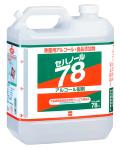 セハノール78 4L 2本入  除菌用アルコール 消毒