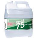 セハーSS75 4L×2.本入  除菌用アルコール 消毒
