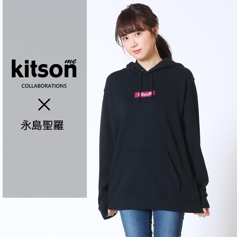 永島聖羅×Kitson me  コラボパーカー