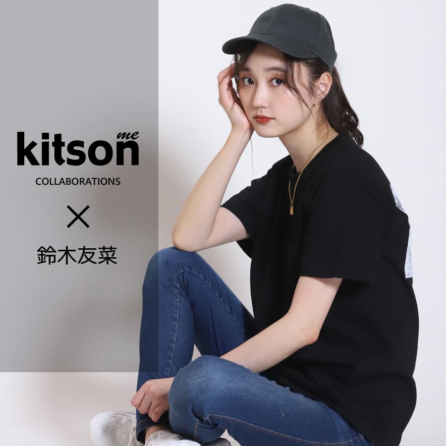 鈴木友菜×Kitson me  コラボキャップ