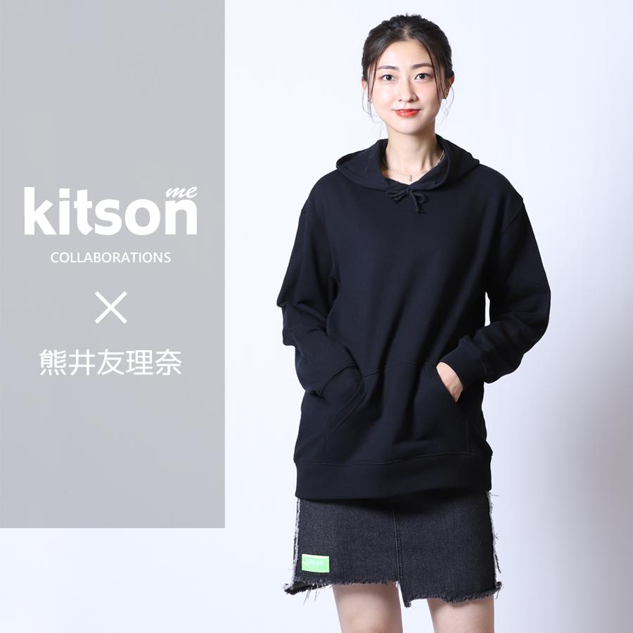 熊井友理奈×Kitson me  コラボパーカー