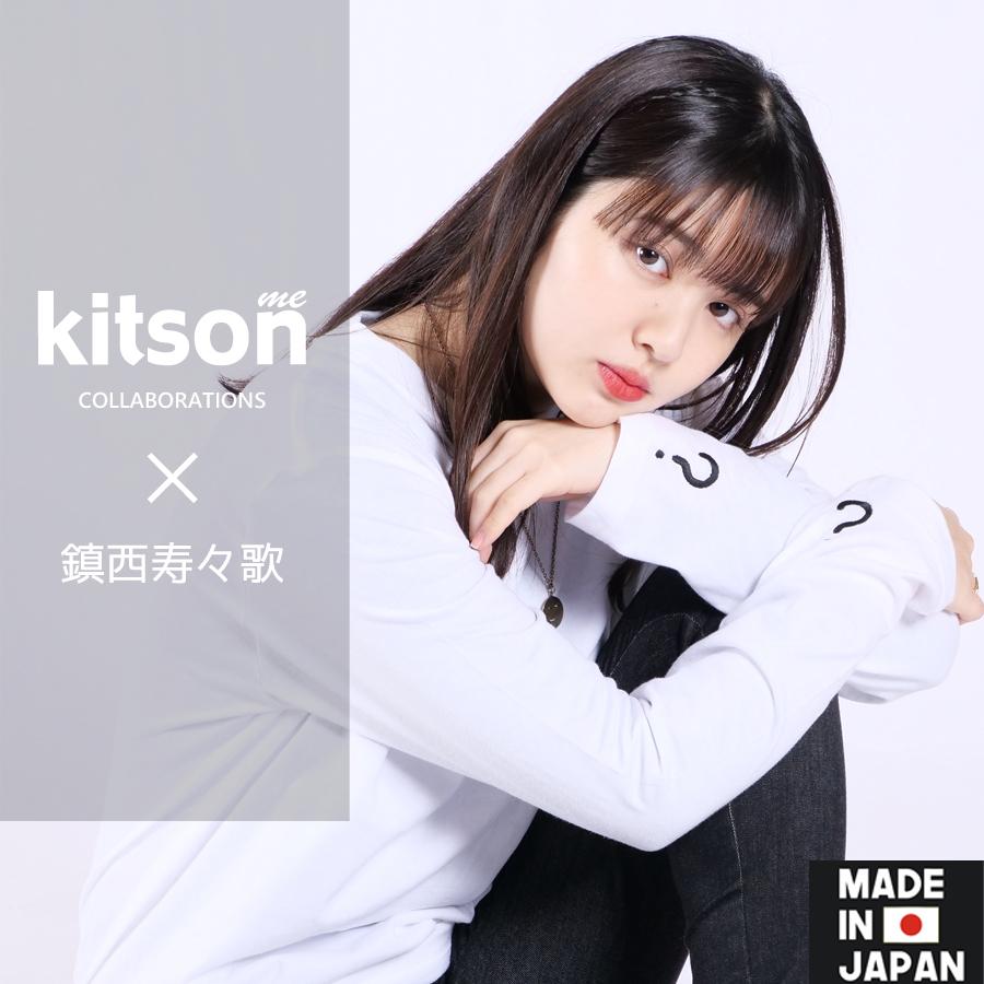 鎮西寿々歌×Kitson me コラボネックレス