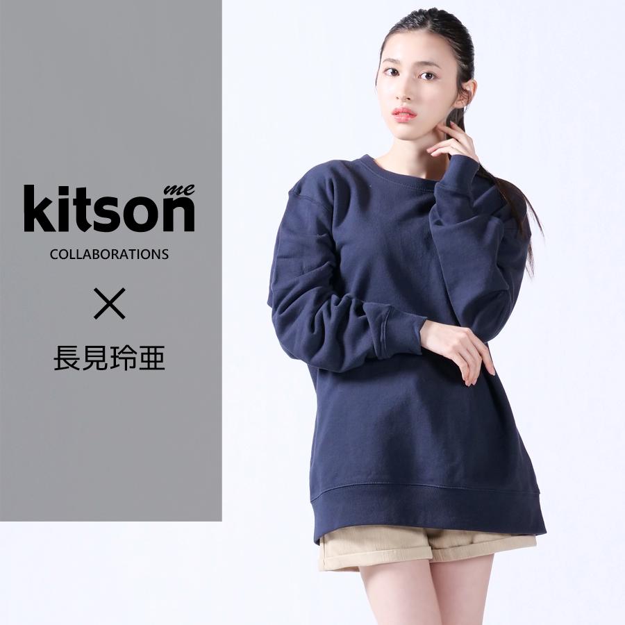 長見玲亜 × Kitson me  コラボトレーナー