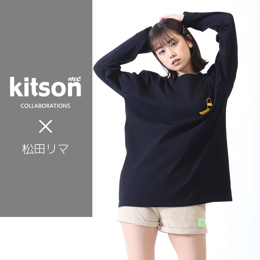 松田リマ ×Kitson me  コラボ長袖Tシャツ