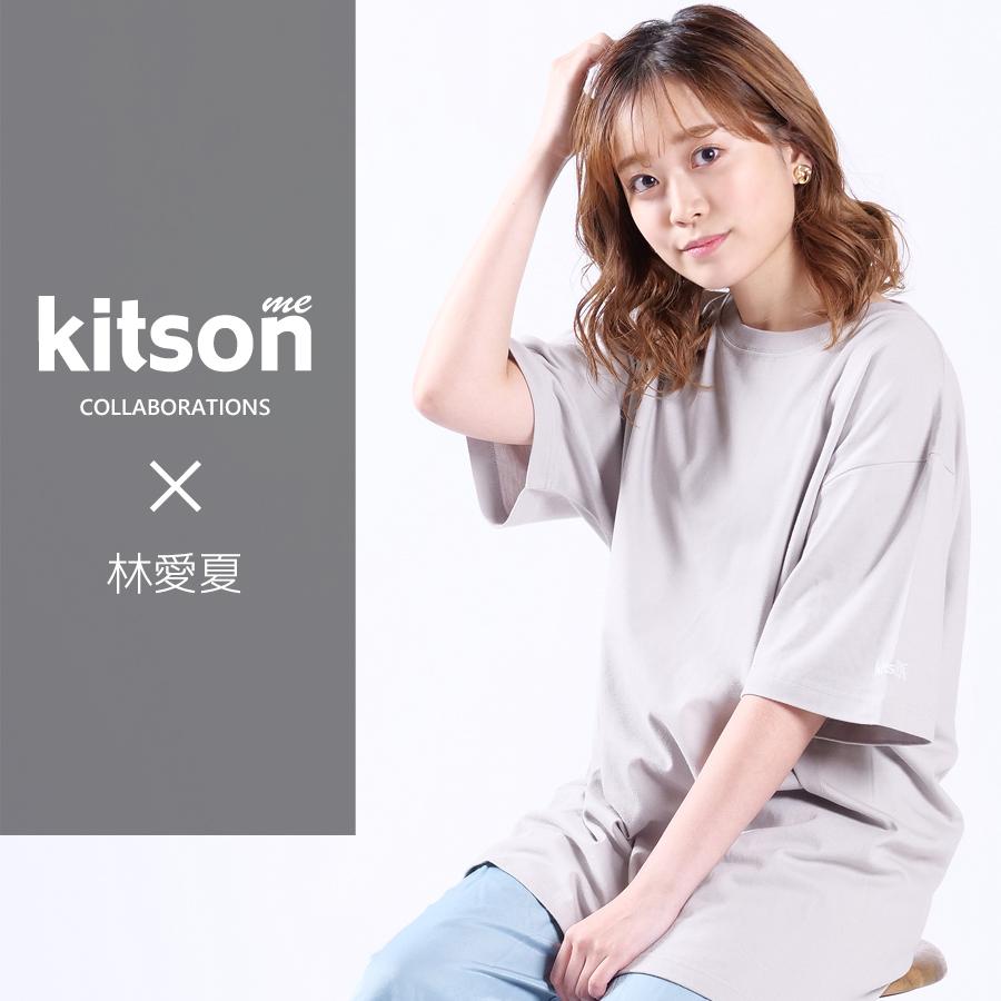 林愛夏 ×Kitson me  コラボ半袖Tシャツ