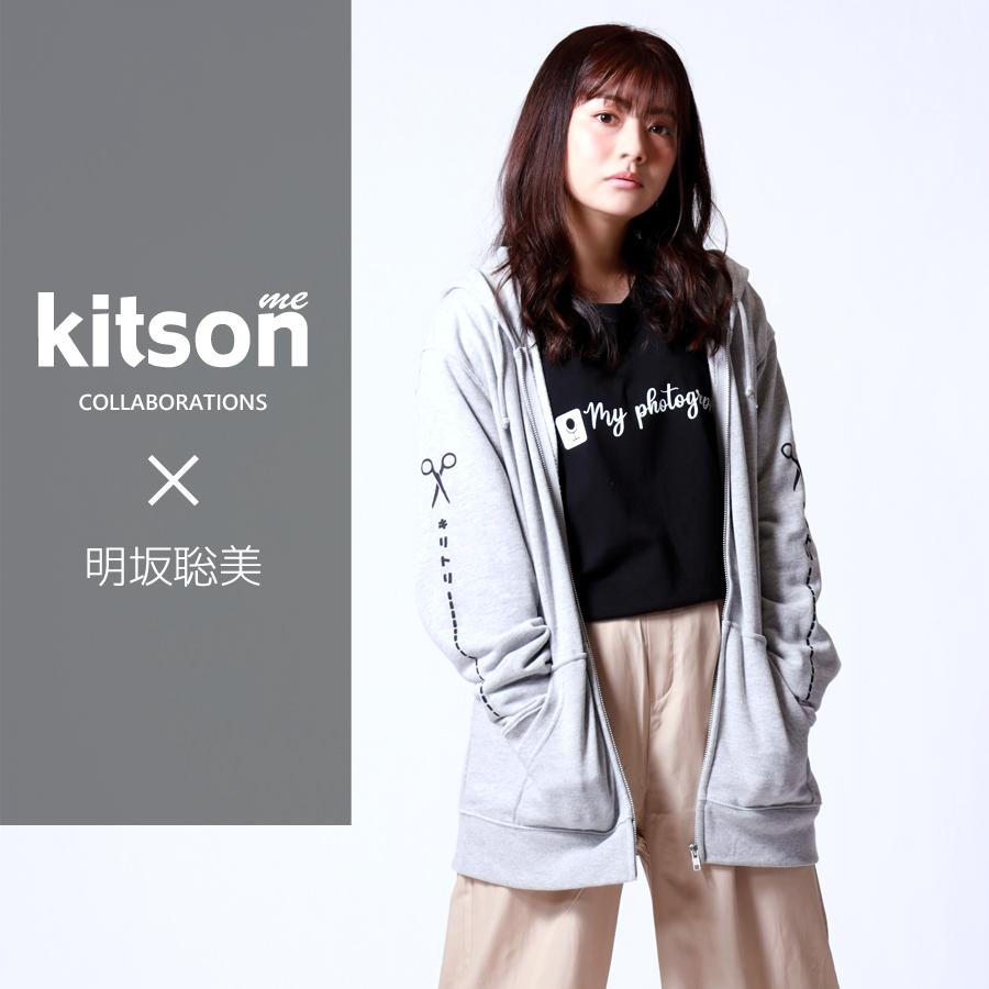 明坂聡美 ×Kitson me  コラボZIPパーカー