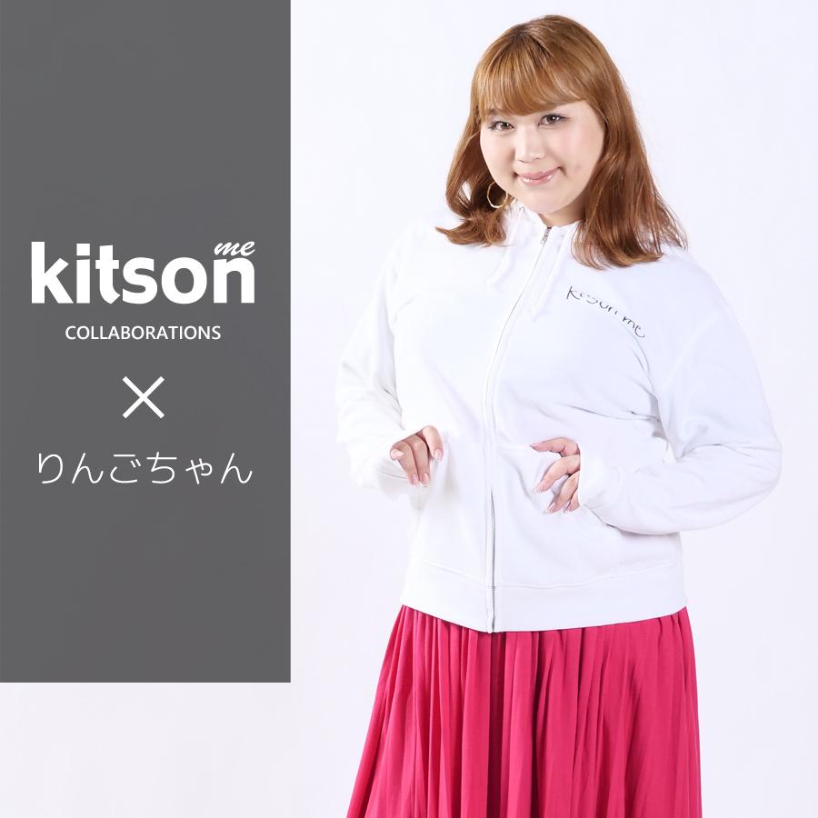りんごちゃん ×Kitson me  コラボZIPパーカー