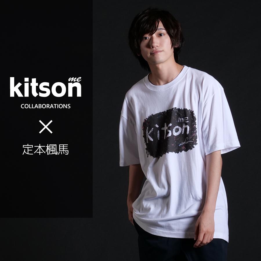 定本楓馬×Kitson me  コラボ半袖Tシャツ