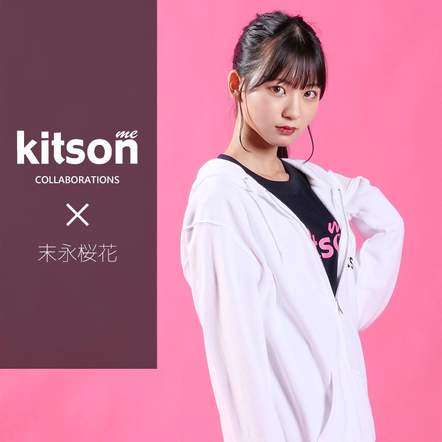 末永桜花 ×Kitson me  コラボZIPパーカー