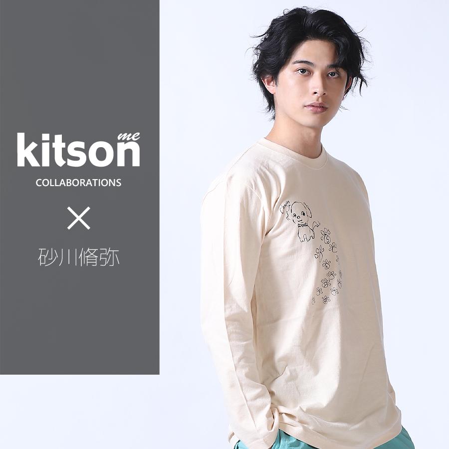 砂川脩弥×Kitson me  コラボ長袖Tシャツ