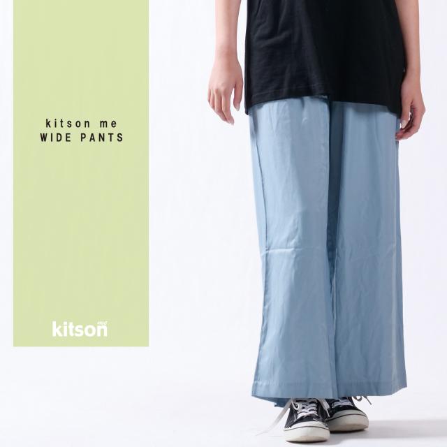kitson me ロゴ刺繍ワイドパンツ