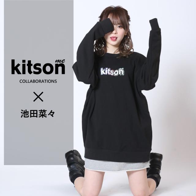 池田菜々×Kitson me  コラボトレーナー