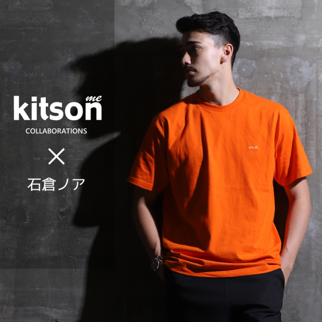 石倉ノア×Kitson me  コラボ半袖Tシャツ