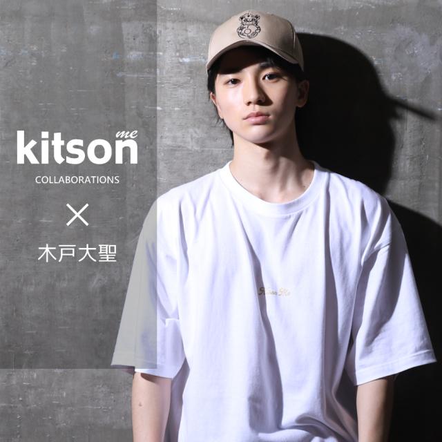 木戸大聖×Kitson me  コラボキャップ