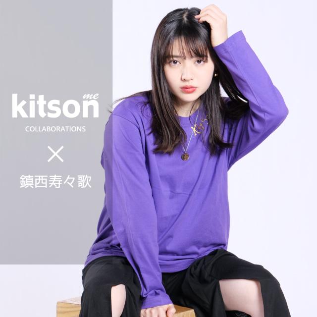 鎮西寿々歌 ×Kitson me  コラボ長袖Tシャツ