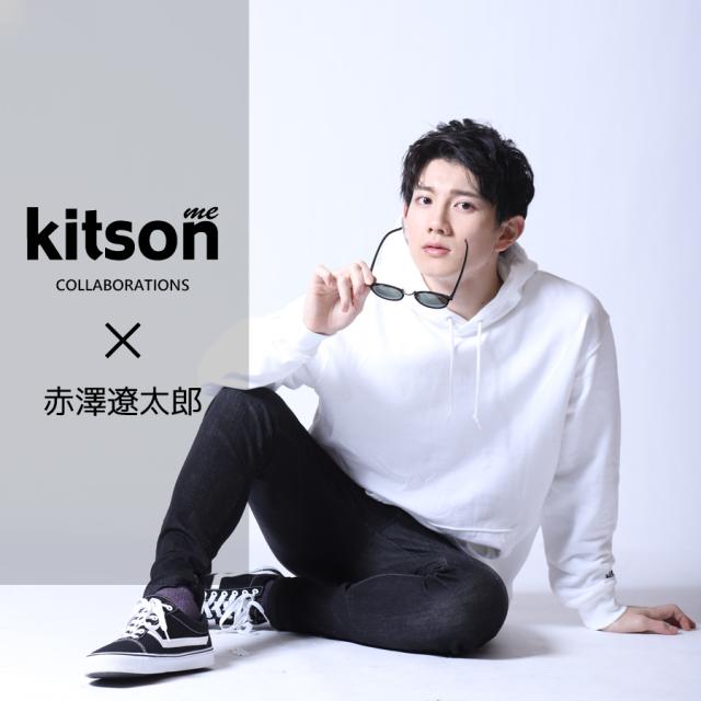 赤澤遼太郎×Kitson me  コラボパーカー
