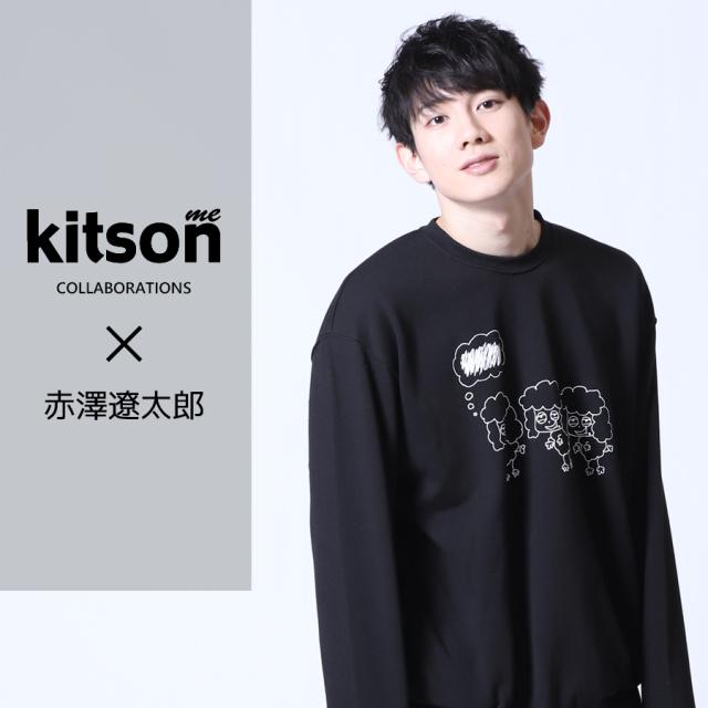 赤澤遼太郎 ×Kitson me  コラボトレーナー