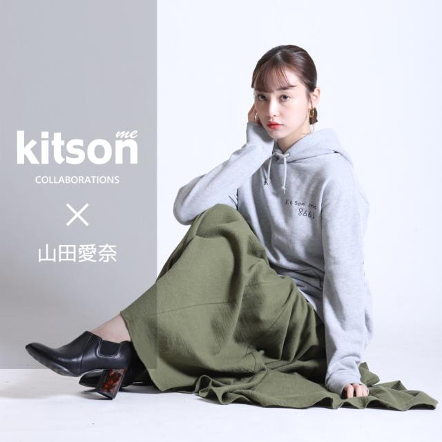 山田愛奈×Kitson me  コラボパーカー TYPE:A