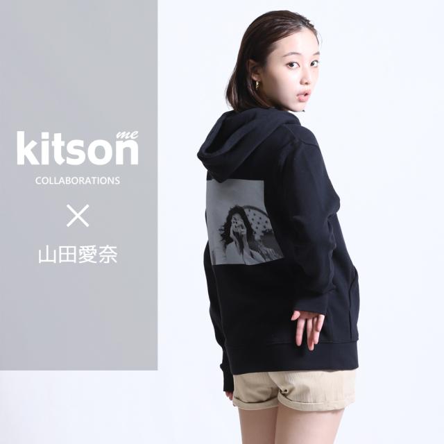 山田愛奈×Kitson me  コラボパーカー TYPE:B