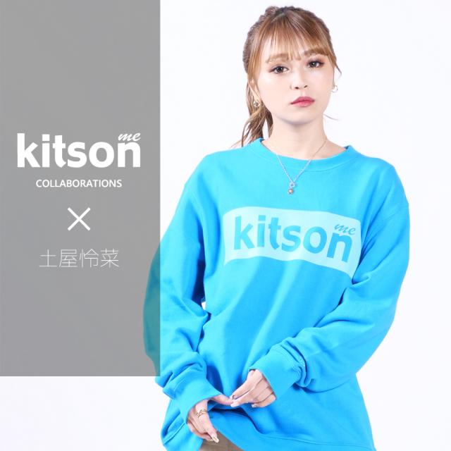土屋怜菜 ×Kitson me  コラボトレーナー
