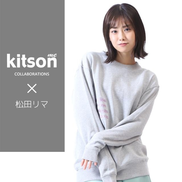 松田リマ ×Kitson me  コラボトレーナー