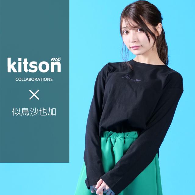 似鳥沙也加 ×Kitson me  コラボ長袖Tシャツ