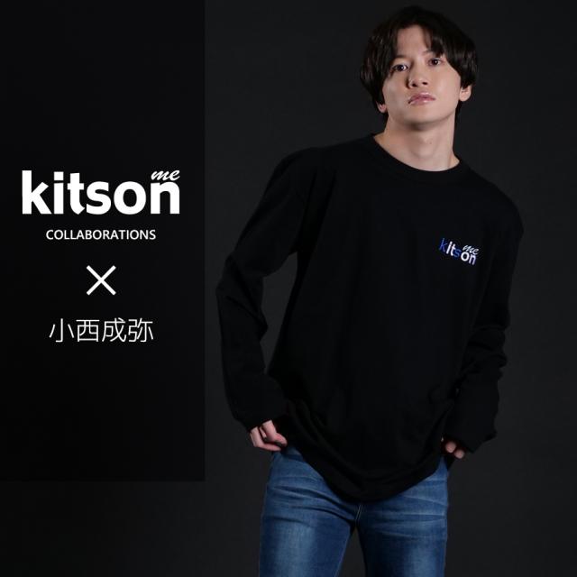 小西成弥 ×Kitson me  コラボ長袖Tシャツ