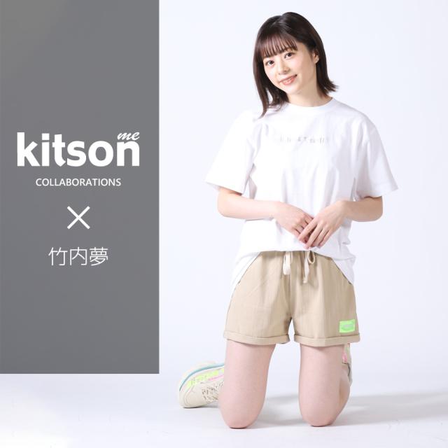 竹内夢 ×Kitson me  コラボ半袖Tシャツ