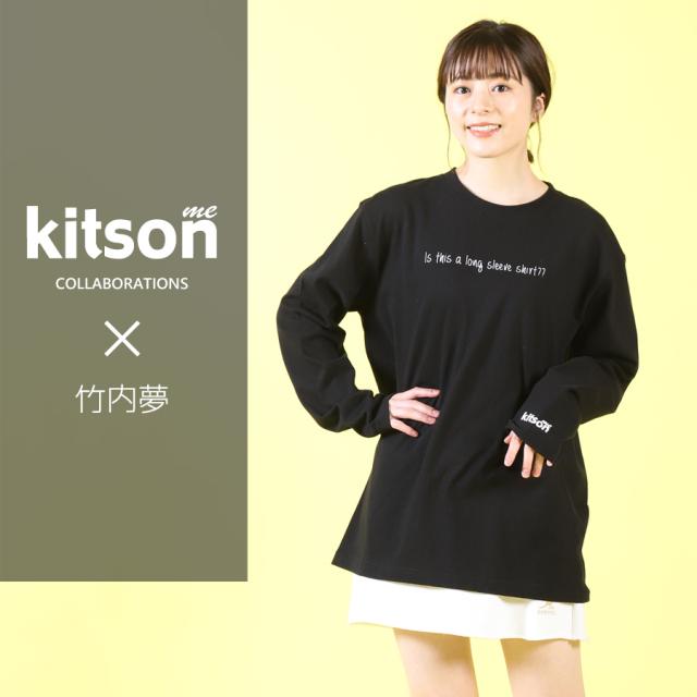 竹内夢 ×Kitson me  コラボ長袖Tシャツ