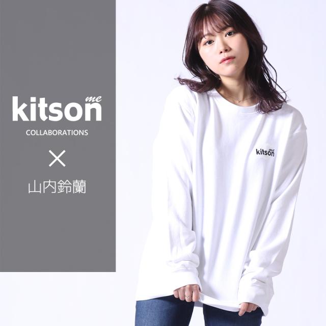 山内鈴蘭 ×Kitson me  コラボトレーナー
