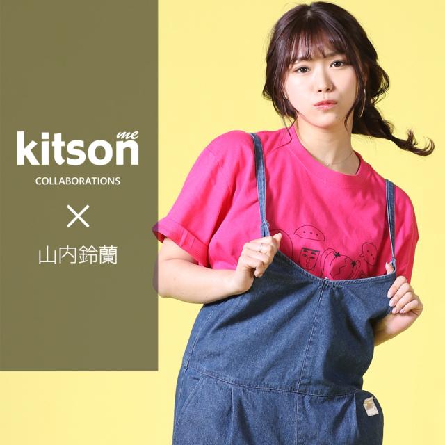 山内鈴蘭 ×Kitson me  コラボ半袖Tシャツ