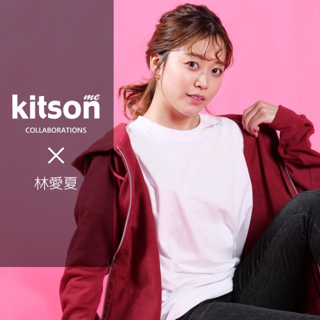 林愛夏 ×Kitson me  コラボZIPパーカー