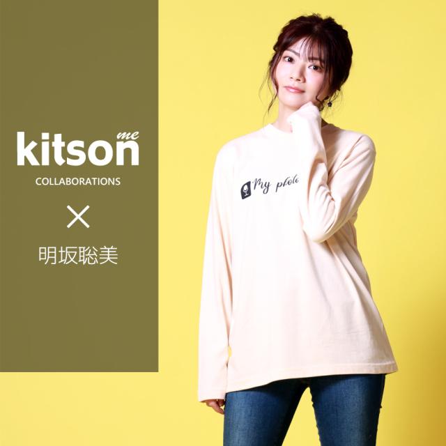 明坂聡美×Kitson me  コラボ長袖Tシャツ
