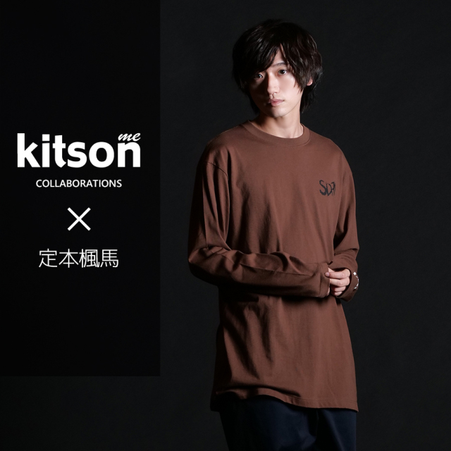 定本楓馬×Kitson me  コラボ長袖Tシャツ