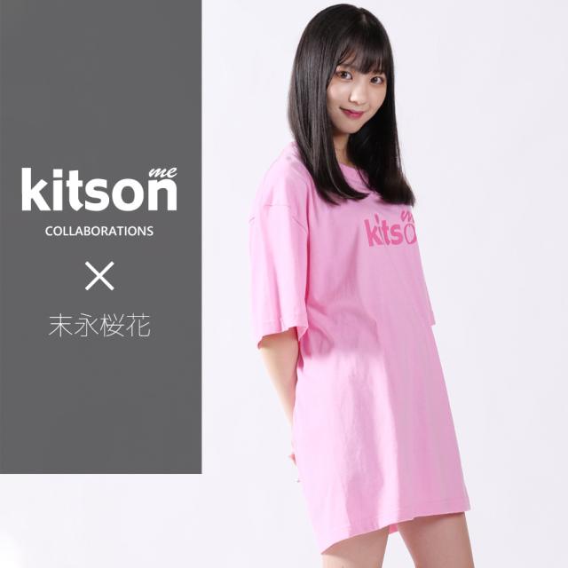 末永桜花×Kitson me  コラボ半袖Tシャツ