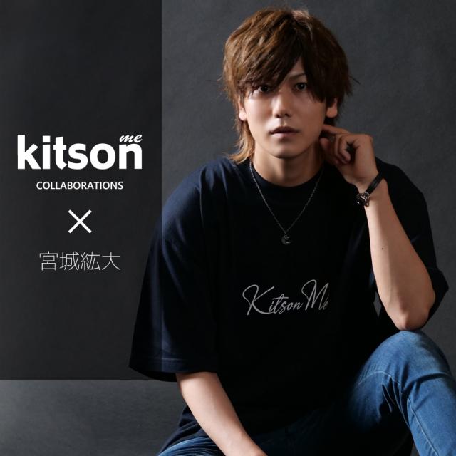 宮城紘大×Kitson me  コラボ半袖Tシャツ