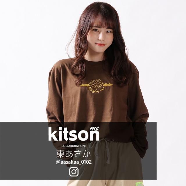 東あさか×Kitson me  コラボ長袖Tシャツ