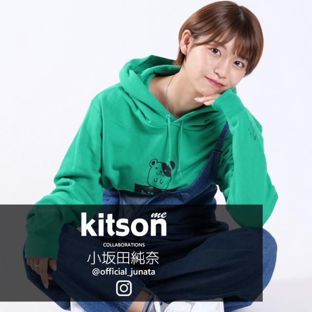 小坂田純奈×Kitson me  コラボプルオーバーパーカー